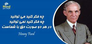 هنری فورد