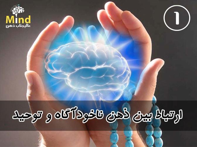 ارتباط بین ذهن ناخودآگاه و توحید