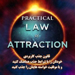 روش های کوانتومی قانون جذب