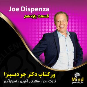 جو دیسپنزا
